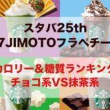 スタバ25th JIMOTO フラペチーノ カロリーと糖質