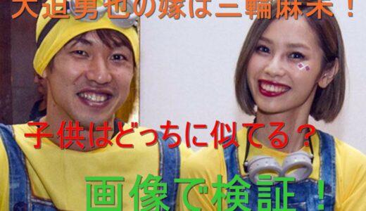 大迫勇也の嫁は美人モデルの三輪麻未!かわいいと話題の子供はどっちに似てる?画像で検証!