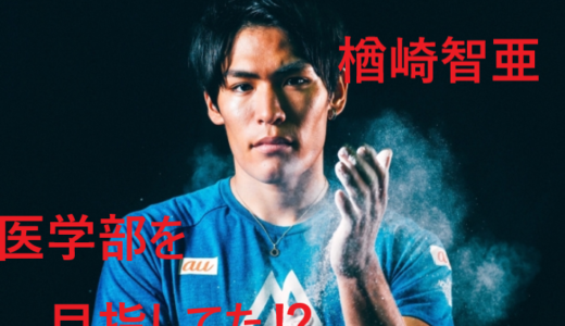 スポーツクライミング男子代表の楢崎智亜が高校卒業前に医学部を志望した理由は?素敵な兄弟愛に感動!