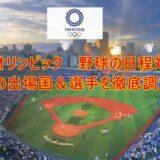 東京オリンピック 野球 日程 対戦表 出場国 選手