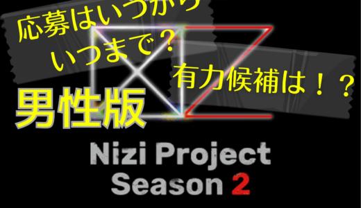 【男性版 Nizi project】応募はいつからいつまで?選考方法や有力候補メンバーを大調査!