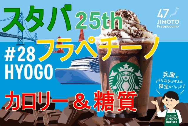 スタバ25thJIMOTOフラペチーノ大阪周辺のカロリー&糖質ランキング