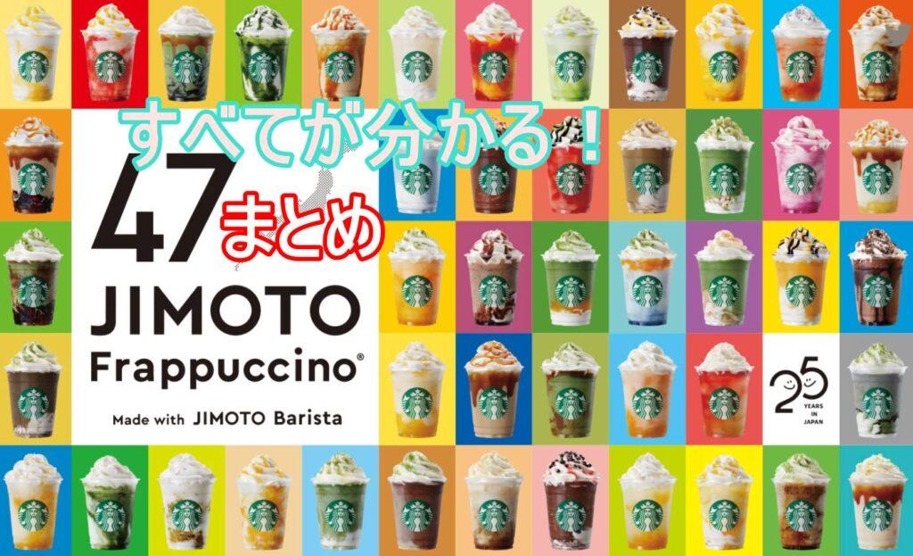 スタバ新作25th【47JIMOTOフラペチーノ】まとめで完全網羅!