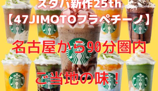 スタバ新作25th【47JIMOTOフラペチーノ】名古屋から電車or車90分圏内のご当地の味一覧!