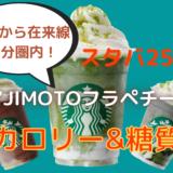 スタバ新作25th福岡から在来線90分圏内の【47JIMOTOフラペチーノ】カロリー&糖質ランキング!