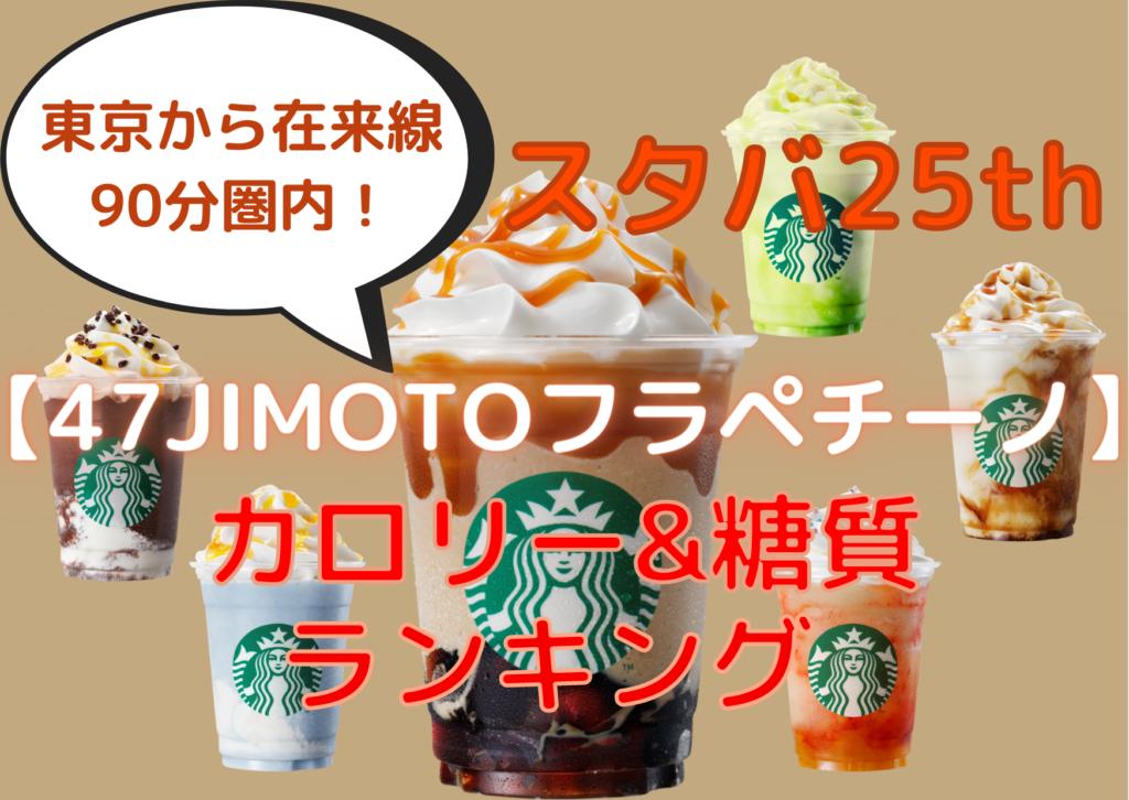 スタバ新作25th東京から在来線90分圏内の【47JIMOTOフラペチーノ】カロリー&糖質ランキング!