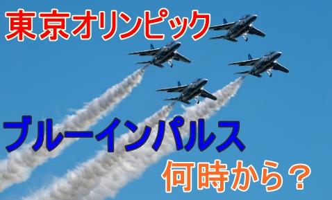 【ブルーインパルス】東京パラリンピックの展示飛行は8/24の何時から?見える場所や方向は?7/23オリンピックの五輪マークをリベンジ!