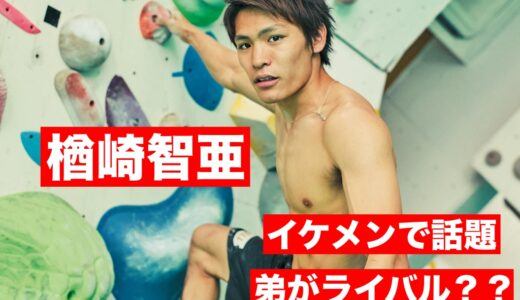 スポーツクライミング男子代表樽崎智亜はイケメンで弟とライバル同士?かっこいい画像で検証!