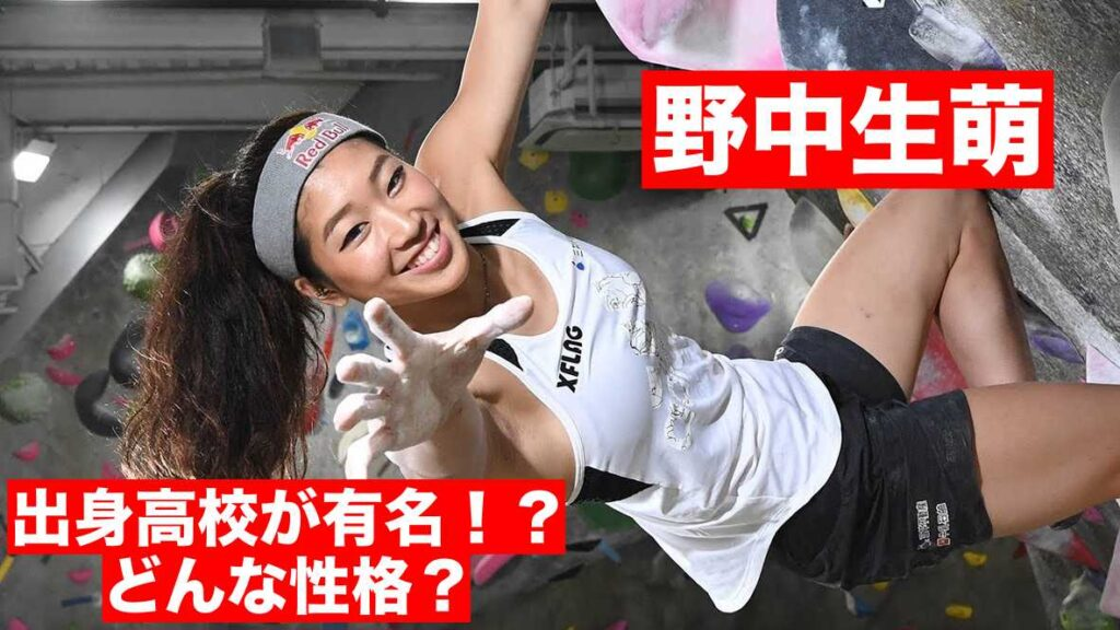 スポーツクライミング女子の野中生萌の高校はあの有名校!小・中学校・大学はどこ?
