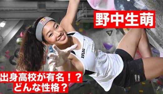スポーツクライミング女子の野中生萌の高校はあの有名校!小・中学校・大学はどこ?成績や性格も調査!
