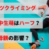 スポーツクライミング野中生萌はハーフで可愛い?ワイルドな髪色や性格は母親譲り?画像で検証!