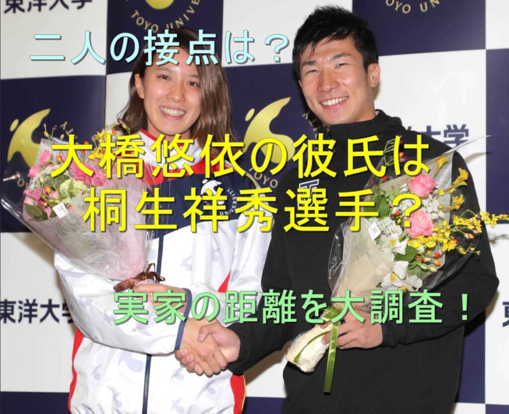 大橋悠依の彼氏は桐生祥秀?二人の接点や実家の距離を大調査!