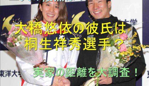 大橋悠依の彼氏は同郷で出身大学が同じの桐生祥秀選手?二人の接点や実家の距離を大調査!