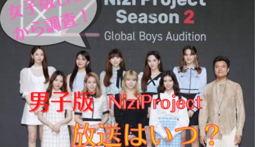 『男子版 Nizi Project』シーズン2の放送はいつ?虹プロ女子版日程から徹底調査!