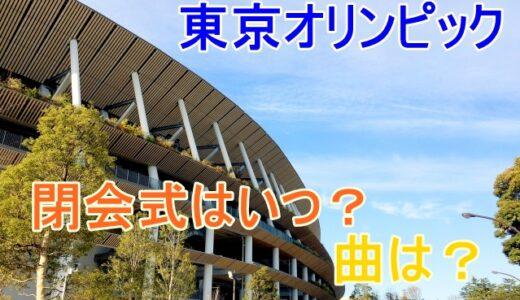 東京オリンピックの閉会式はいつ?魅力的な演出や曲・花火の打ち上げなどの内容を大予想!