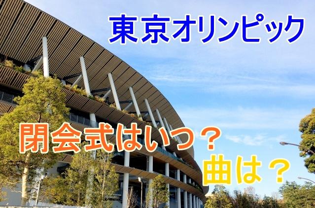 東京オリンピックの閉会式はいつ?どんな曲が使われる?
