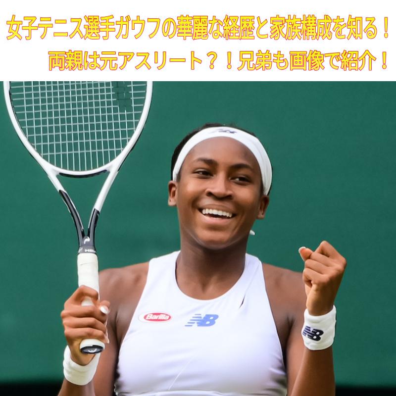 女期待の若手テニス選手ガウフの家族構成と経歴を写真と共に紹介!!