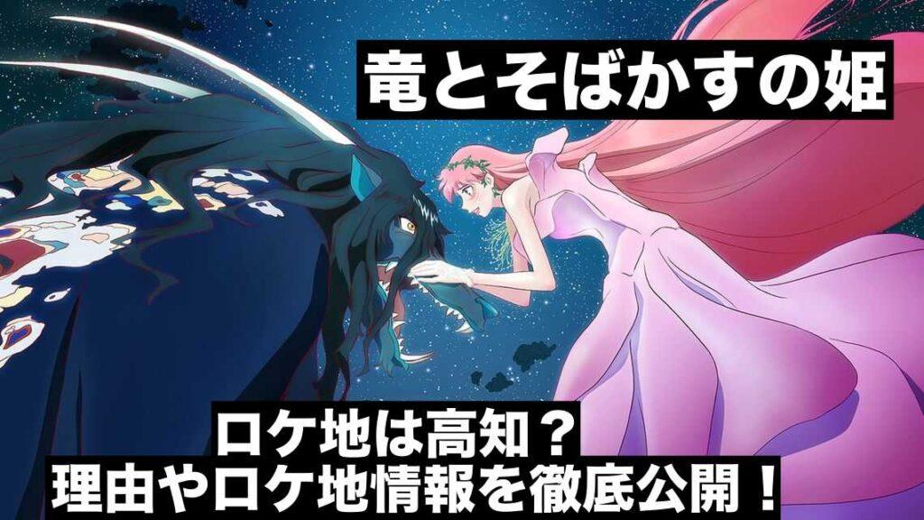 竜とそばかすの姫 高知 なぜ