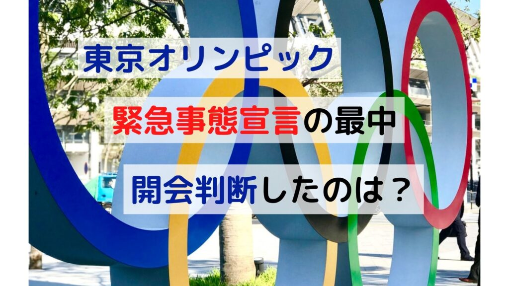東京オリンピックの開会判断は誰がしたのか