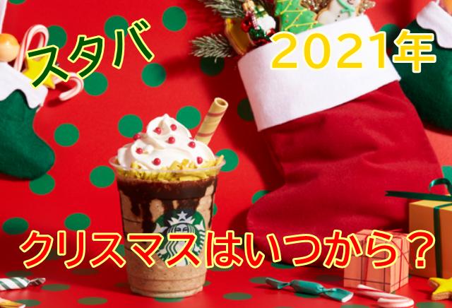 スタバ2021年のクリスマスはいつから?