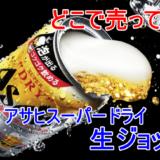 アサヒスーパードライ生ジョッキ缶、京都ではどこで売っている?
