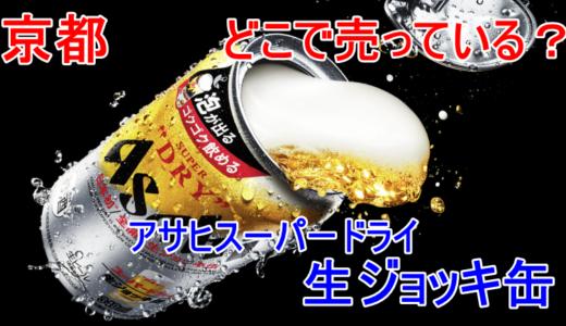 京都はどこで売っている?【アサヒスーパードライ生ジョッキ缶】イオンやリカマンを調査!
