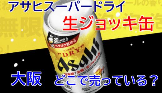 大阪はどこで売っている?【アサヒスーパードライ生ジョッキ缶】イオンや駅コンビニを要チェック!