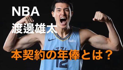 渡邊雄太のNBA本契約の年俸と年収はいくら?スポンサー契約料が?2019年からの飛躍ぶりを大調査!