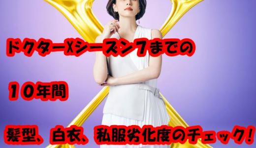 ドクターXシーズン7までの10年間【米倉涼子】髪型・白衣・私服姿のまとめ!劣化度もチェック!
