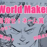 World Makerの使い方や魅力、問題点は?