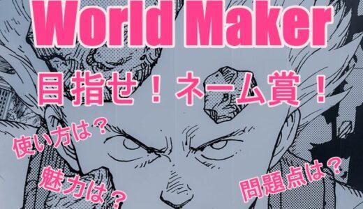 ジャンプ+「World Maker」の使い方や魅力は?問題点もあり?ネーム賞も目指せ!