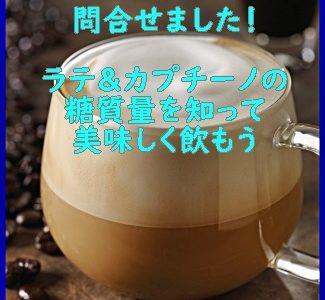 【公式より明快】スタバラテ&カプチーノの糖質(豆・普・低・無脂肪乳)を詳しくご紹介