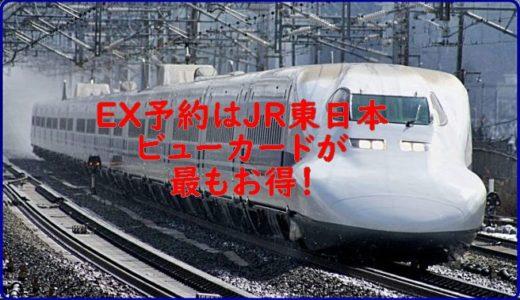 【新幹線de京都⇔東京】JR東日本vs東海vs西日本どのカードがお得?格安EX予約&高ポイント還元&サービス活用術を大解説!