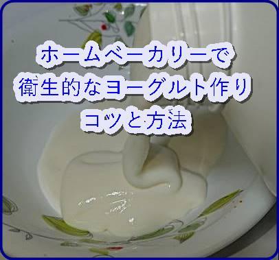 ホームベーカリーで簡単で衛生的に手作りヨーグルトを作るコツと方法