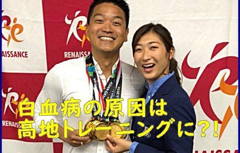 池江璃花子選手を襲った【白血病の原因は高地トレーニングの可能性】もあり!?