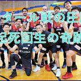 ワールドカップで起死回生のバスケット日本代表2019