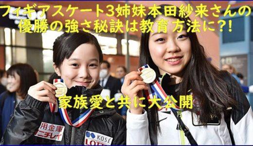 フィギュアスケート本田紗来さんの凄さの秘訣と11歳での世界大会優勝を支えた家族愛についてご紹介