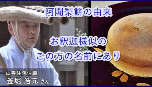 【阿闍梨餅】の由来は大阿闍梨さまのお名前にあり!千日回峰行の歴史から易しく解説