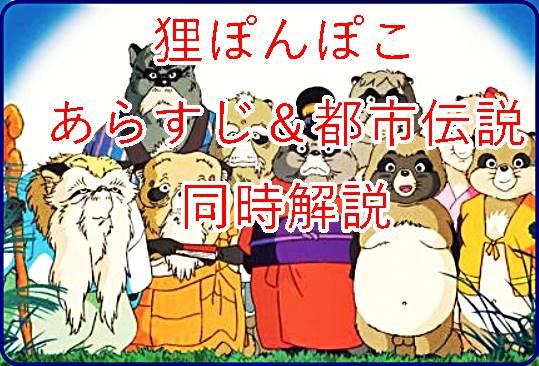 平成狸合戦ぽんぽこリアルタイムにあらすじ&都市伝説説明