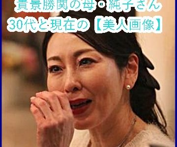 貴景勝の母純子さんは芦屋マダム!【30代と現在の美人画像】優しい母ぶりを紹介
