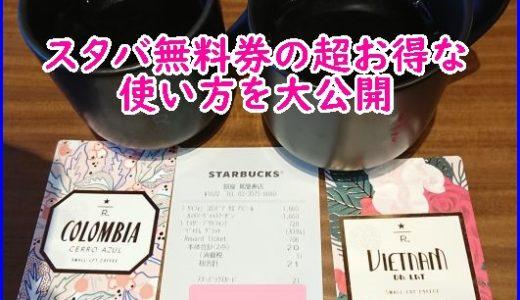 当たったスタバアンケートレシートが1500円以上もお得に!無料券のお得な使い方をご紹介