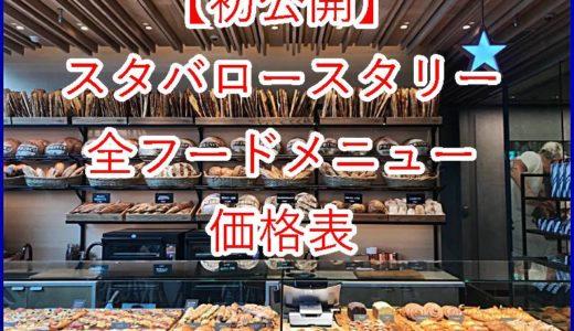 【初公開】スタバ ロースタリー パン・フードメニュー価格一覧(フロアー別)