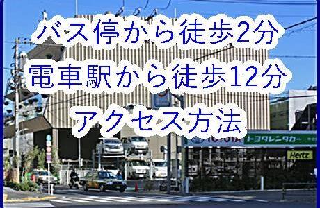 スタバロースタリーアクセス|渋谷駅からのバス徒歩2分と中目黒駅からの順路を解説!タクシー料金も