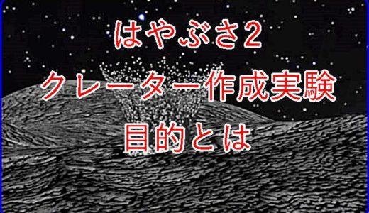 はやぶさ2が成功したリュウグウへのクレーターを作る衝突実験の目的とは?