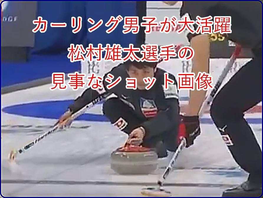 カーリング男子松村雄太選手