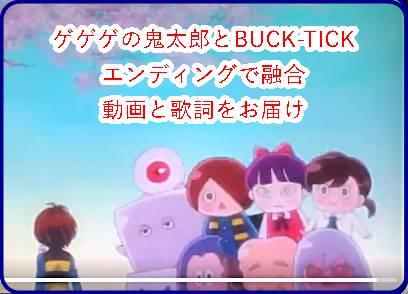ゲゲゲの鬼太郎のエンディング「RONDO」BUCK-TICKと融合した動画&歌詞をご紹介