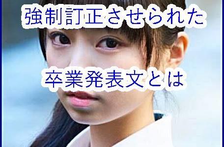 【運営&秋元康は嘘の山】今泉佑唯が卒業発表文で訴えたイジメを強制訂正させてもみ消した!