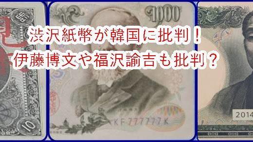 【新紙幣】渋沢栄一に韓国が激怒!伊藤博文や福沢諭吉の紙幣も批判したの?