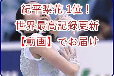 【動画】紀平梨花の世界最高得点トリプルアクセル成功は90秒の靴の調整にあり