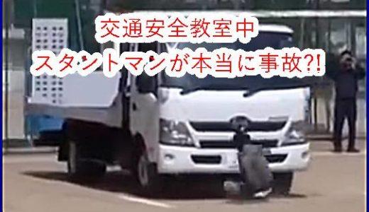 【衝撃映像】京都の中学校交通安全教室で事故再現中にスタントマンがなんで事故死⁉
